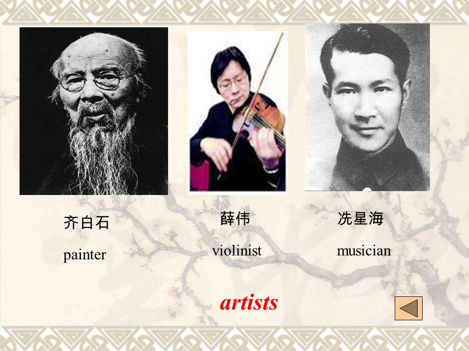 齐白石 薛伟冼星海 artists painter violinistmusician