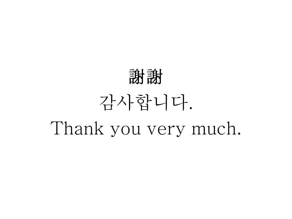 謝謝 감사합니다. Thank you very much.