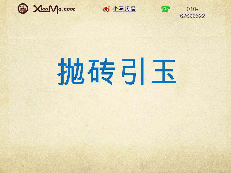小马托福 010- 62699622 抛砖引玉