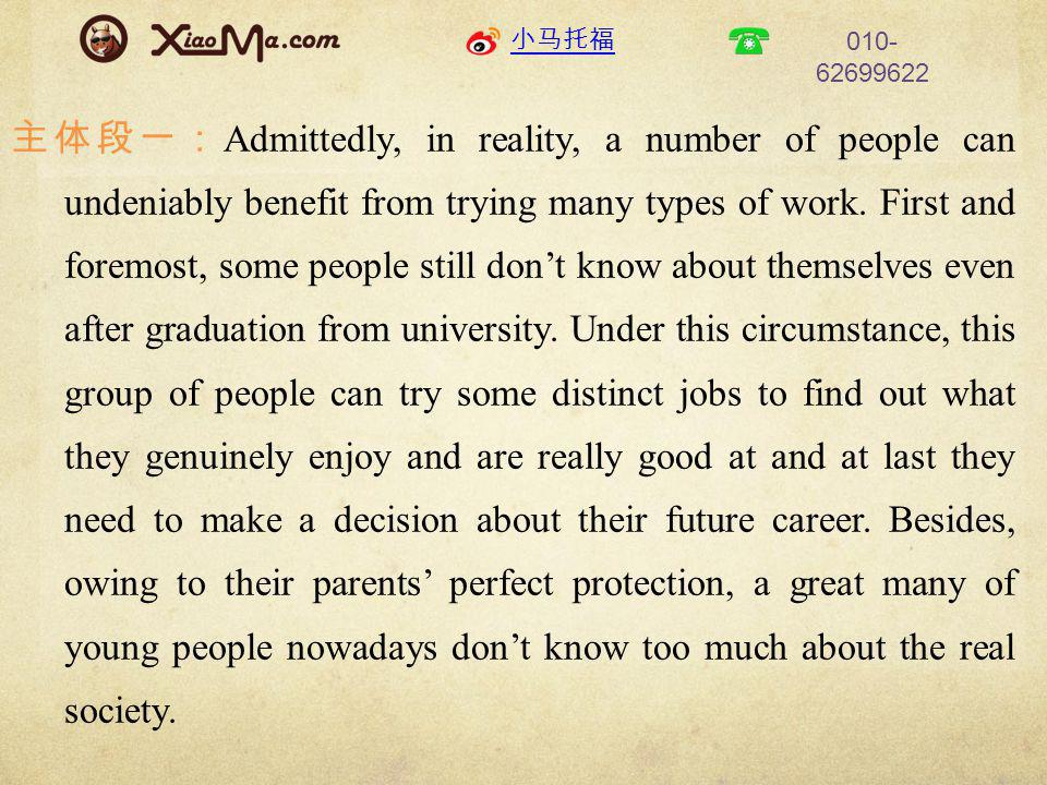 小马托福 010- 62699622 主体段一: Admittedly, in reality, a number of people can undeniably benefit from trying many types of work.