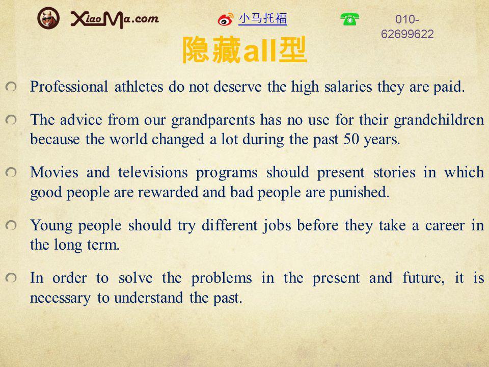 小马托福 010- 62699622 让步 : 年轻人在固定一份长期工作前尝试不同的工作 有好处 Admittedly, there are many benefits for young people to try several different jobs before they take a long-term career.