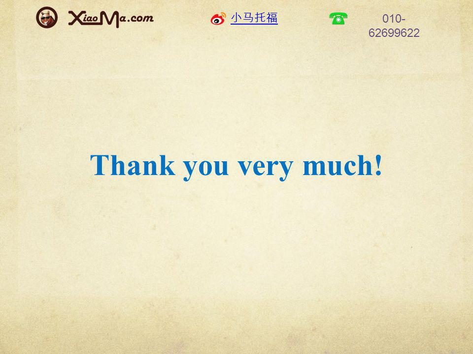 小马托福 010- 62699622 Thank you very much!