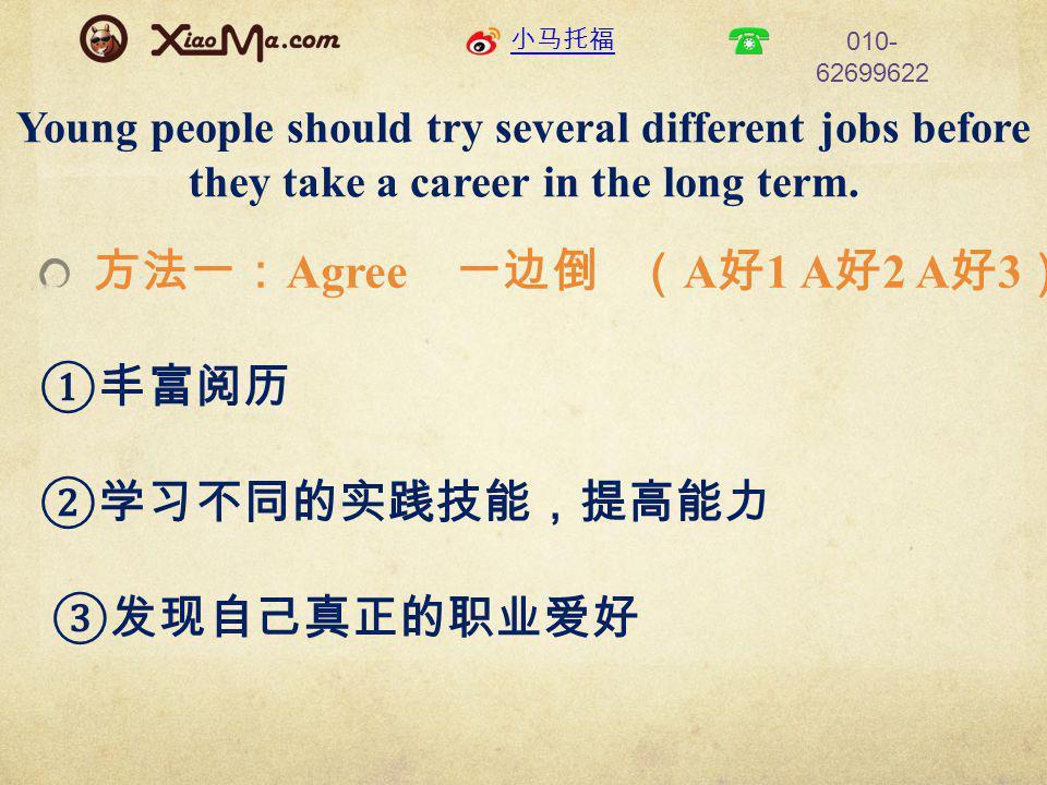 小马托福 010- 62699622 转折 However, there are some disadvantages that cannot be ignored if the young keep changing jobs before they settle down.