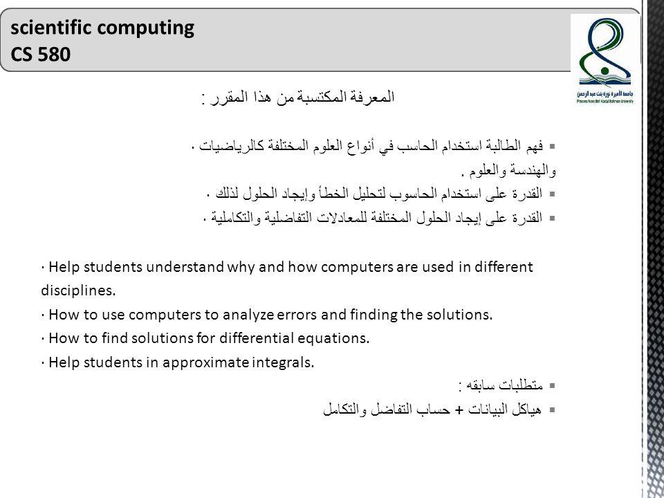 المعرفة المكتسبة من هذا المقرر :  فھم الطالبة استخدام الحاسب في أنواع العلوم المختلفة كالرياضیات · والھندسة والعلوم.