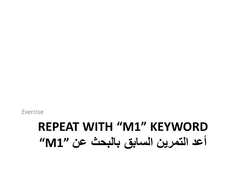"REPEAT WITH ""M1"" KEYWORD أعد التمرين السابق بالبحث عن ""M1"" Exercise"
