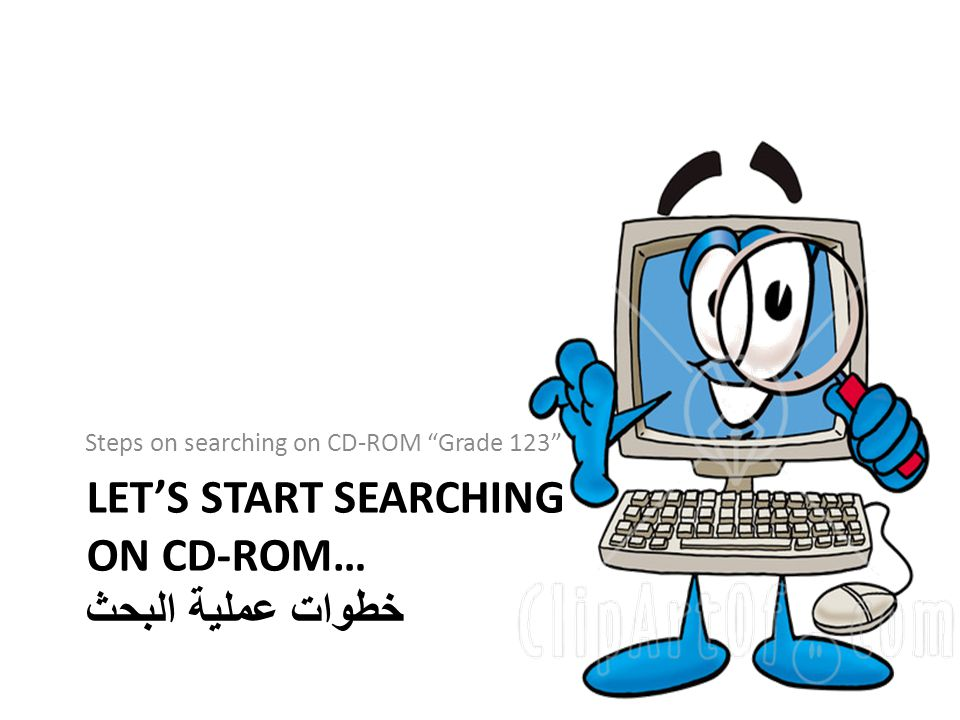 LET'S START SEARCHING ON CD-ROM… خطوات عملية البحث Steps on searching on CD-ROM Grade 123