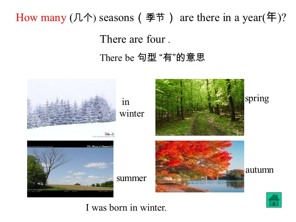 How many ( 几个 ) seasons ( 季节 ) are there in a year( 年 ).