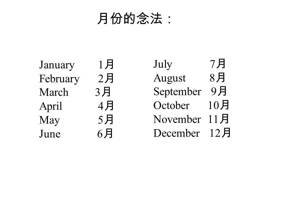 月份的念法: July 7 月 August 8 月 September 9 月 October 10 月 November 11 月 December 12 月 January 1 月 February 2 月 March 3 月 April 4 月 May 5 月 June 6 月