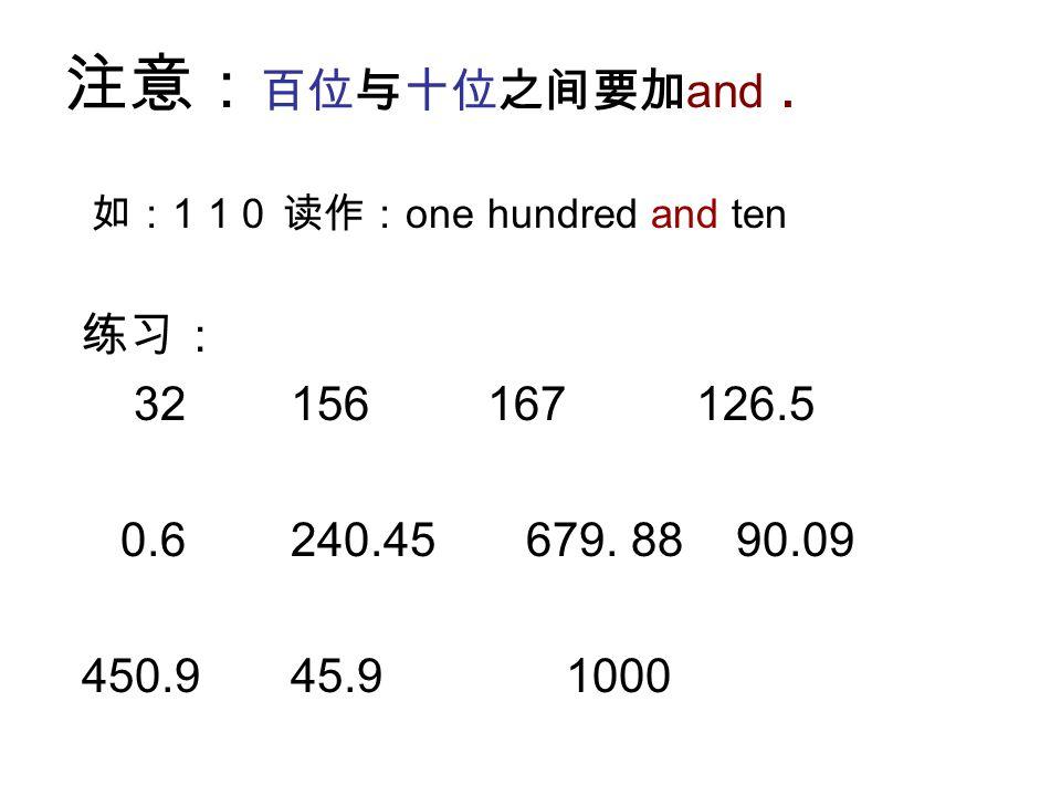 大家自己来练一练 50.5 10 30.9 16.8 65.7 40.2 0.6 0.05 100.4 72.6 6.45 8.32 70.78 59.65 120. 5 120. 5 读作: one hundred and twenty point five