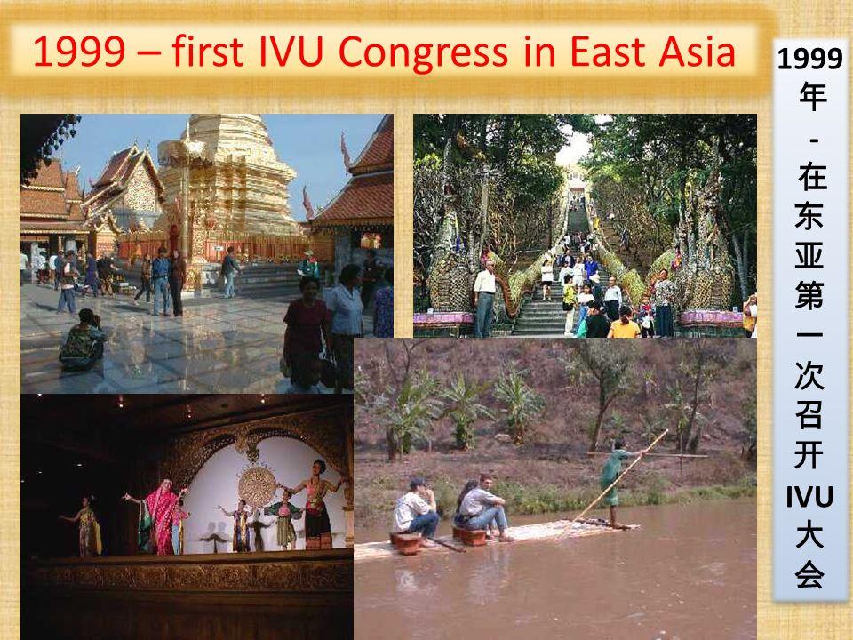 1999 – first IVU Congress in East Asia 1999 年 - 在 东 亚 第 一 次 召 开 IVU 大 会 1999 年 - 在 东 亚 第 一 次 召 开 IVU 大 会