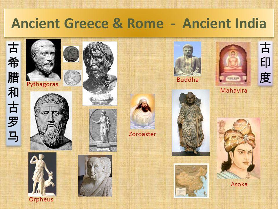 Ancient Greece & Rome - Ancient India Pythagoras Asoka Mahavira Zoroaster Buddha Orpheus 古希腊和古罗马古希腊和古罗马 古希腊和古罗马古希腊和古罗马 古印度古印度 古印度古印度