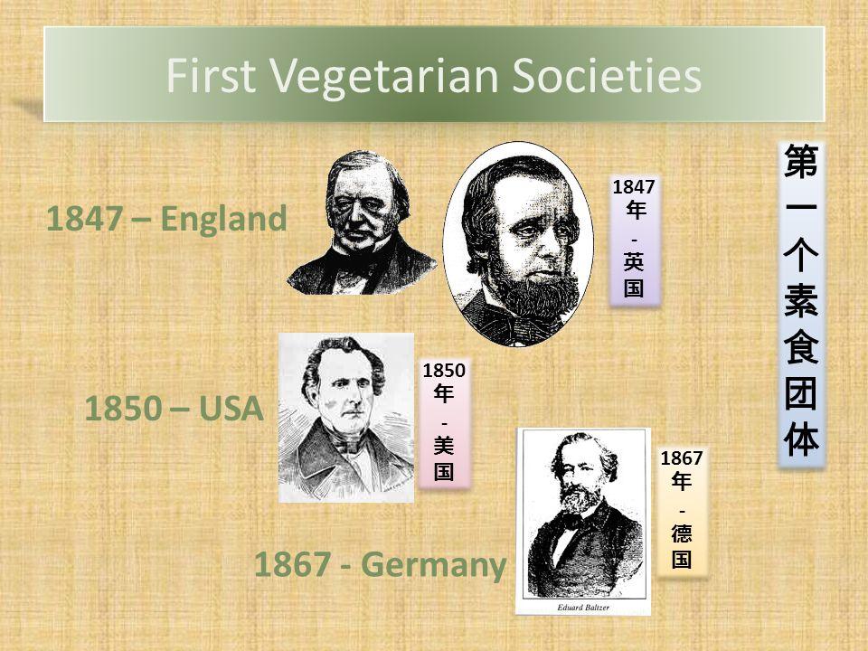 1847 – England 1850 – USA 1867 - Germany 第一个素食团体第一个素食团体 第一个素食团体第一个素食团体 1847 年 - 英 国 1847 年 - 英 国 1850 年 - 美 国 1850 年 - 美 国 1867 年 - 德 国 1867 年 - 德 国