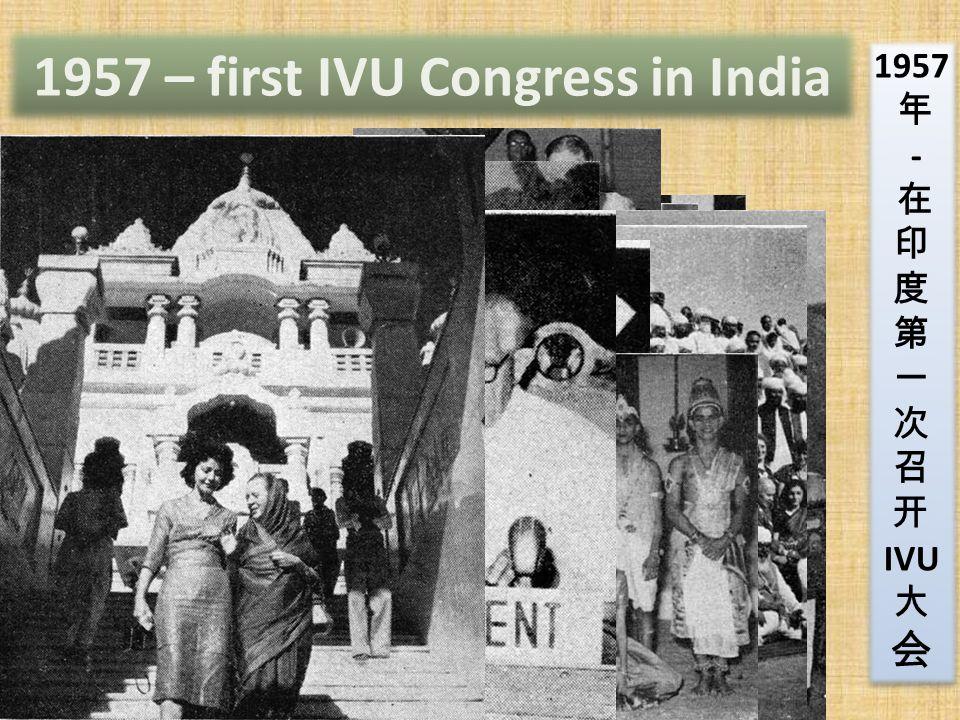 1957 – first IVU Congress in India 1957 年 - 在 印 度 第 一 次 召 开 IVU 大 会 1957 年 - 在 印 度 第 一 次 召 开 IVU 大 会