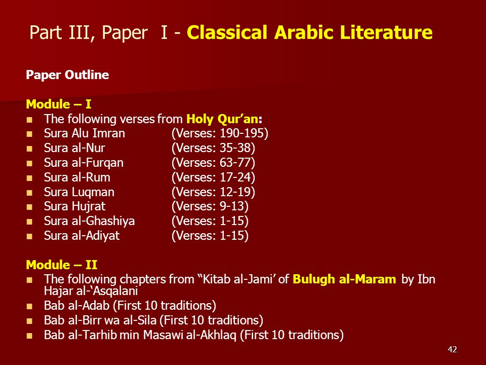 42 Part III, Paper I - Classical Arabic Literature Paper Outline Module – I The following verses from Holy Qur'an: Sura Alu Imran(Verses: 190-195) Sur