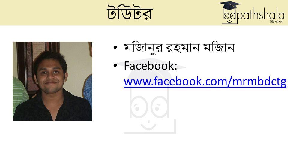 টিউটর মিজানুর রহমান মিজান Facebook: www.facebook.com/mrmbdctg www.facebook.com/mrmbdctg