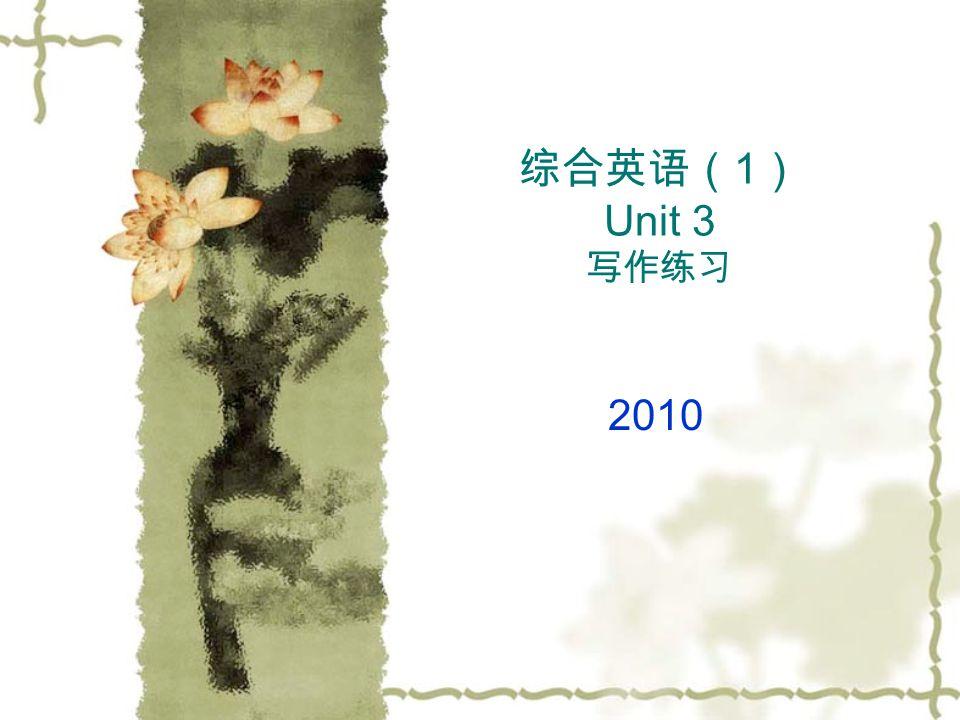 综合英语( 1 ) Unit 3 写作练习 2010