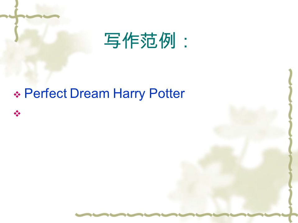 写作范例:  Perfect Dream Harry Potter