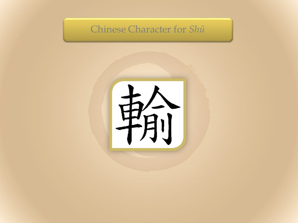 Chinese Character for Shū