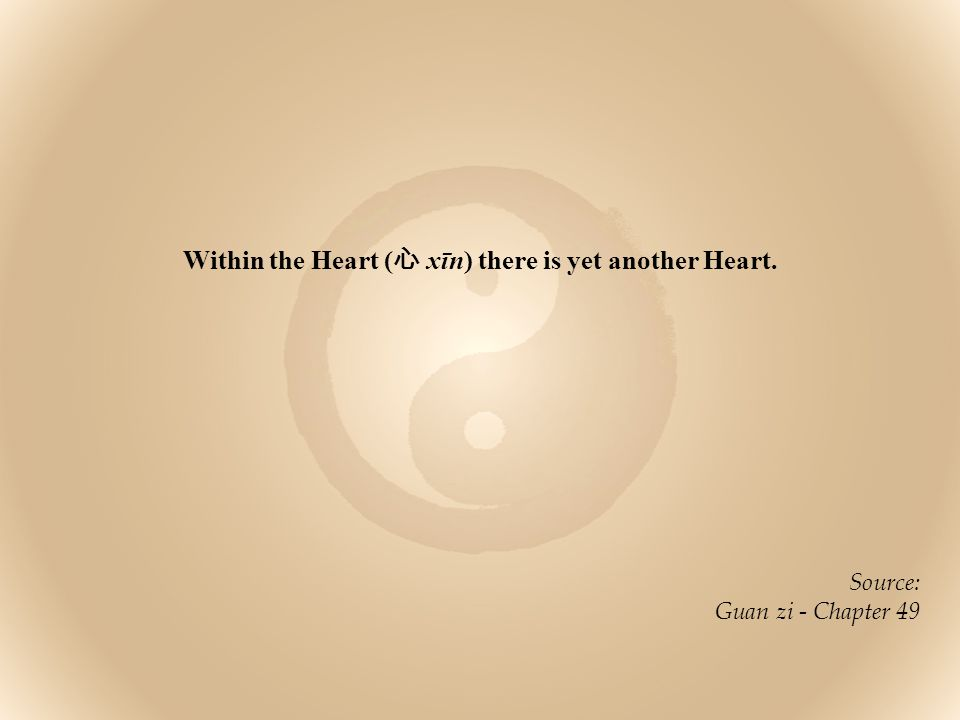 Within the Heart ( 心 xīn) there is yet another Heart. Source: Guan zi - Chapter 49