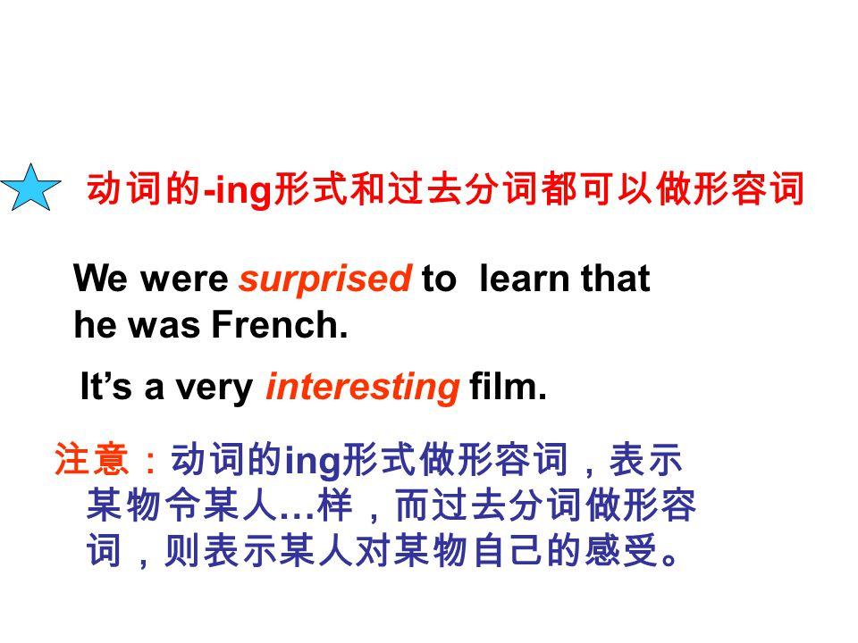 动词的 -ing 形式和过去分词都可以做形容词 We were surprised to learn that he was French.