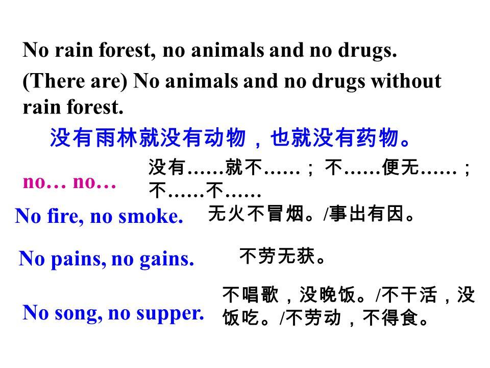 No rain forest, no animals and no drugs.