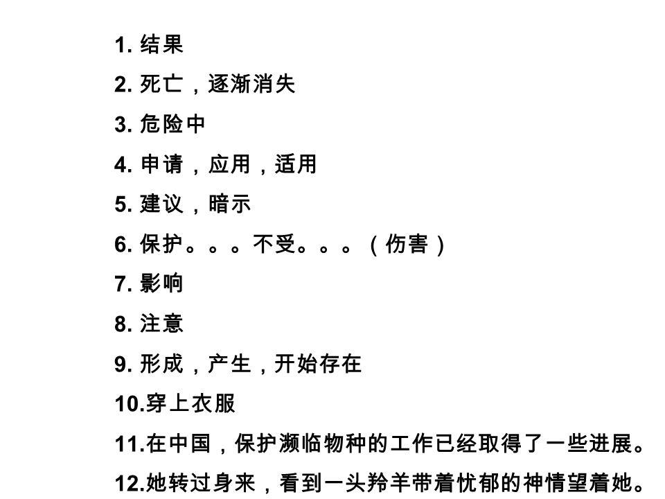1. 结果 2. 死亡,逐渐消失 3. 危险中 4. 申请,应用,适用 5. 建议,暗示 6.