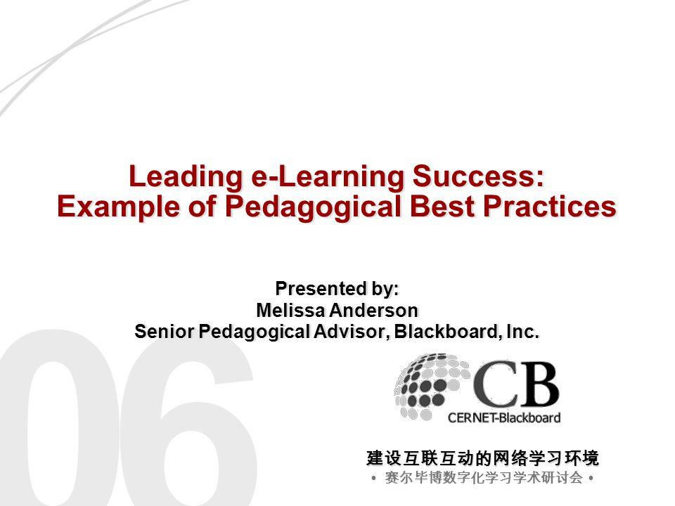60 建设互联互动的网络学习环境 赛尔毕博数字化学习学术研讨会 Leading e-Learning Success: Example of Pedagogical Best Practices Presented by: Melissa Anderson Senior Pedagogical Advisor, Blackboard, Inc.