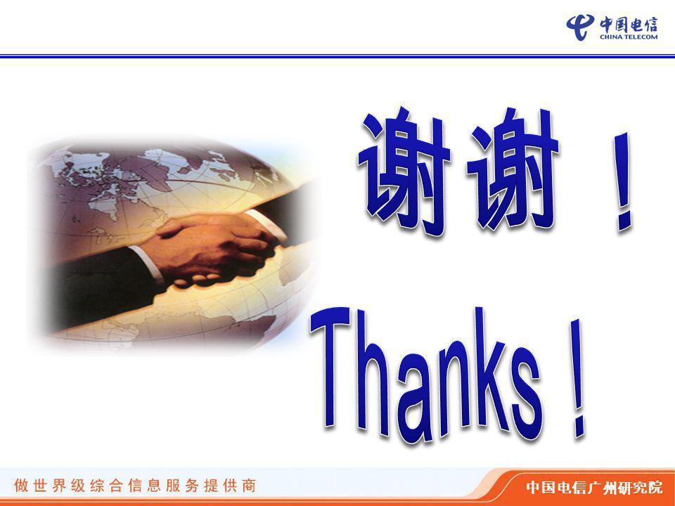 中国电信广州研究院
