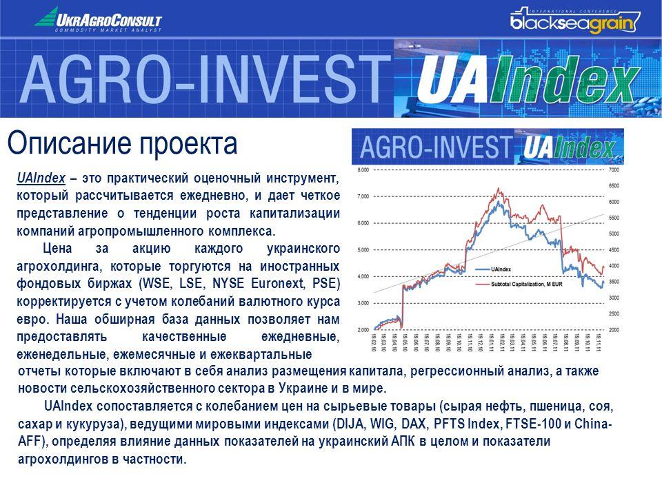 Описание проекта UAIndex – это практический оценочный инструмент, который рассчитывается ежедневно, и дает четкое представление о тенденции роста капитализации компаний агропромышленного комплекса.