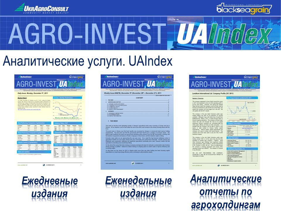 Аналитические услуги. UAIndex