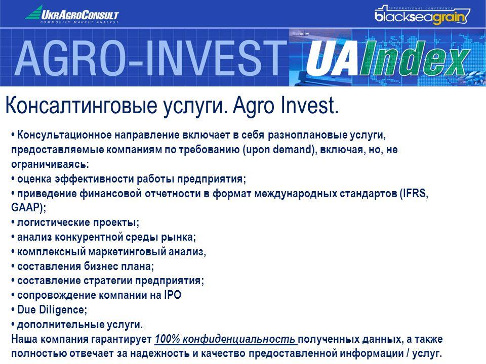 Консалтинговые услуги. Agro Invest.