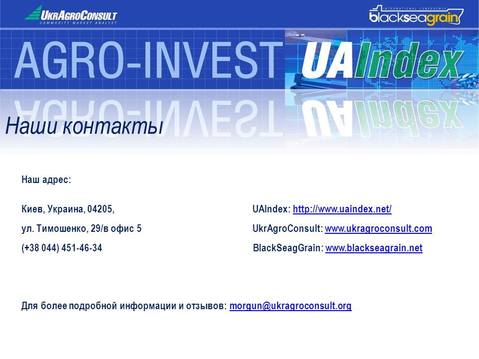 Наш адрес: Киев, Украина, 04205, UAIndex: http://www.uaindex.net/http://www.uaindex.net/ ул.