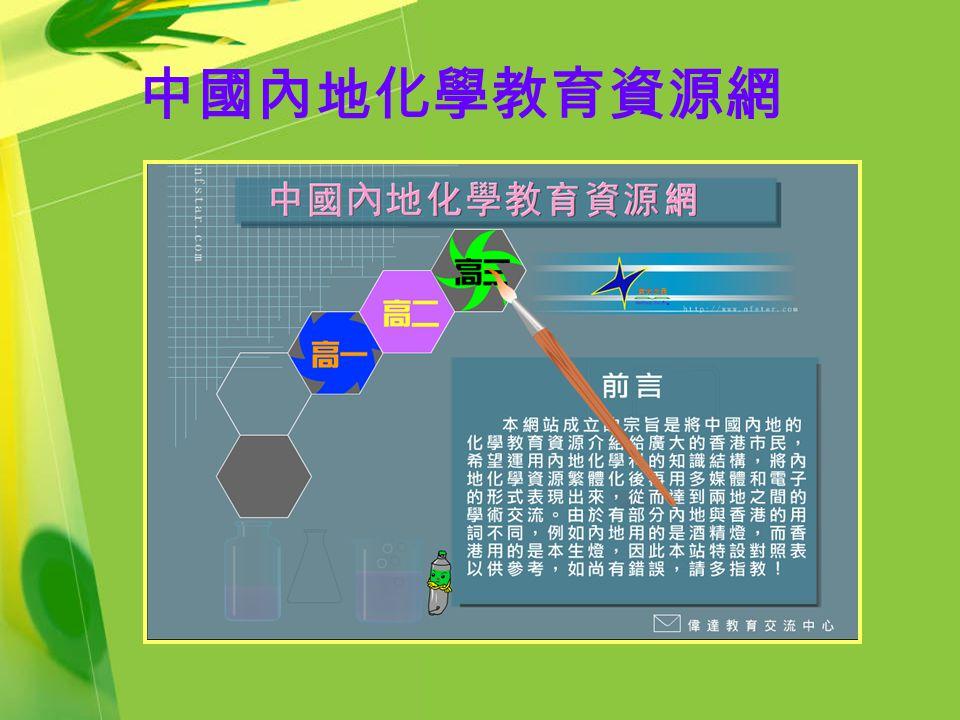 中國內地化學教育資源網
