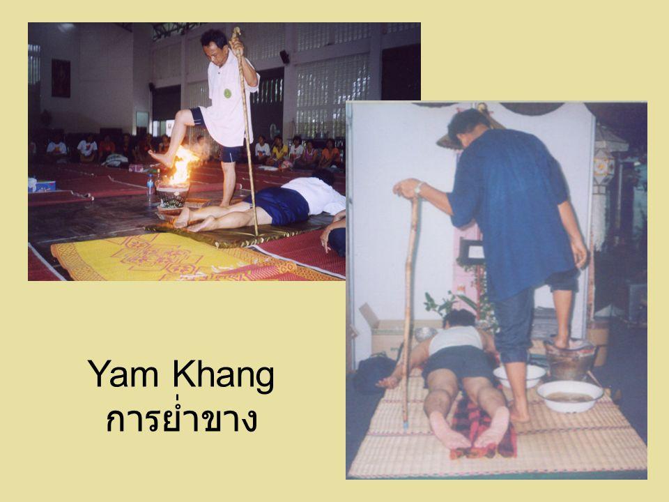 Yam Khang การย่ำขาง