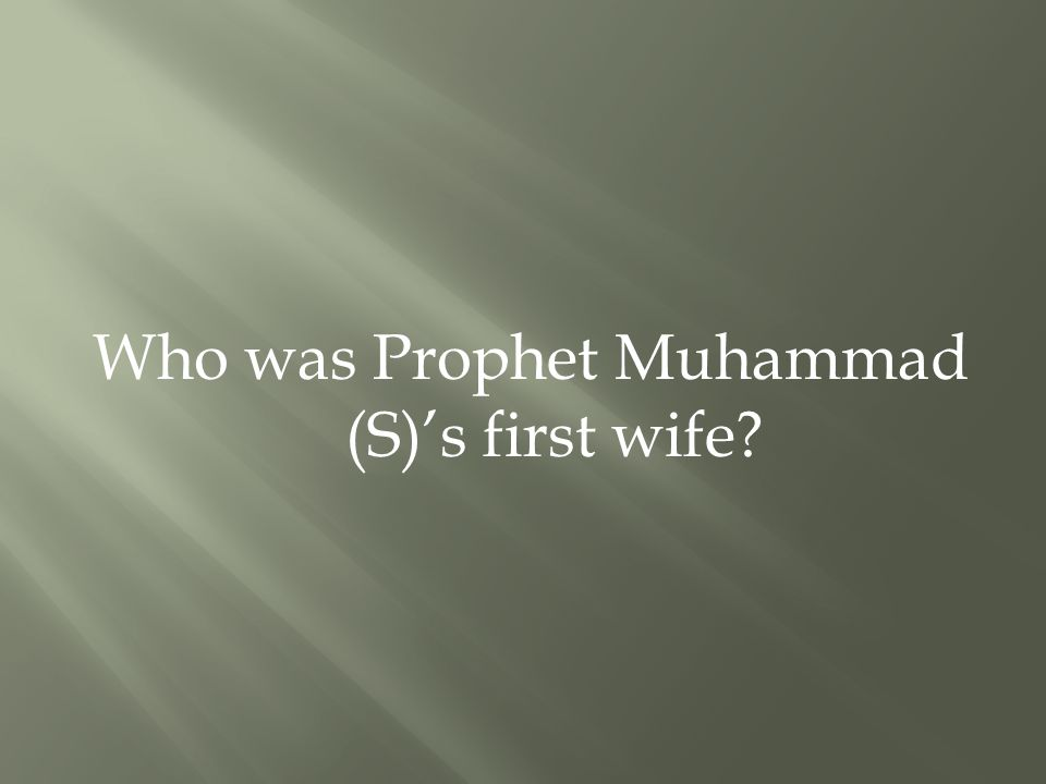 Who was Prophet Muhammad (S)'s first wife?