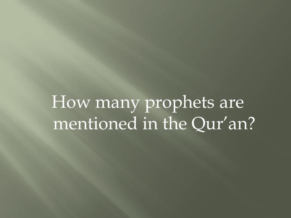 How many prophets are mentioned in the Qur'an?