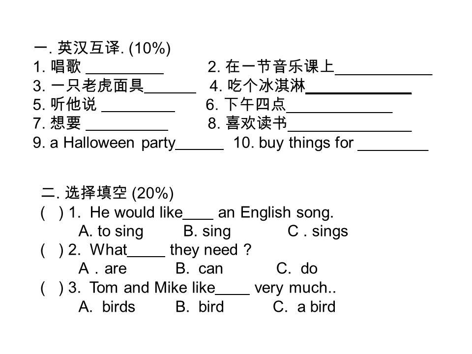 一. 英汉互译. (10%) 1. 唱歌 2. 在一节音乐课上 ___________ 3.