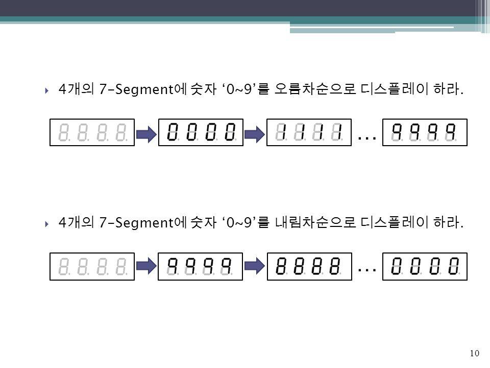 10  4 개의 7-Segment 에 숫자 '0~9' 를 오름차순으로 디스플레이 하라.  4 개의 7-Segment 에 숫자 '0~9' 를 내림차순으로 디스플레이 하라.