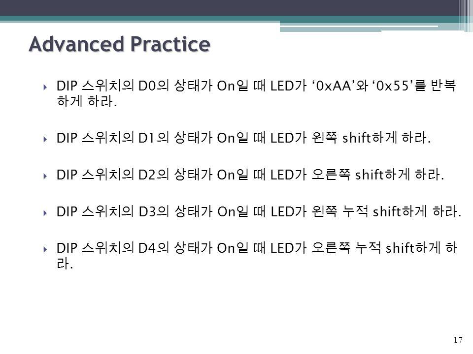  DIP 스위치의 D0 의 상태가 On 일 때 LED 가 '0xAA' 와 '0x55' 를 반복 하게 하라.  DIP 스위치의 D1 의 상태가 On 일 때 LED 가 왼쪽 shift 하게 하라.  DIP 스위치의 D2 의 상태가 On 일 때 LED 가 오른쪽 shi