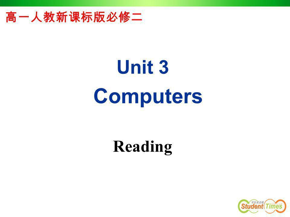 Unit 3 Computers Reading 高一人教新课标版必修二