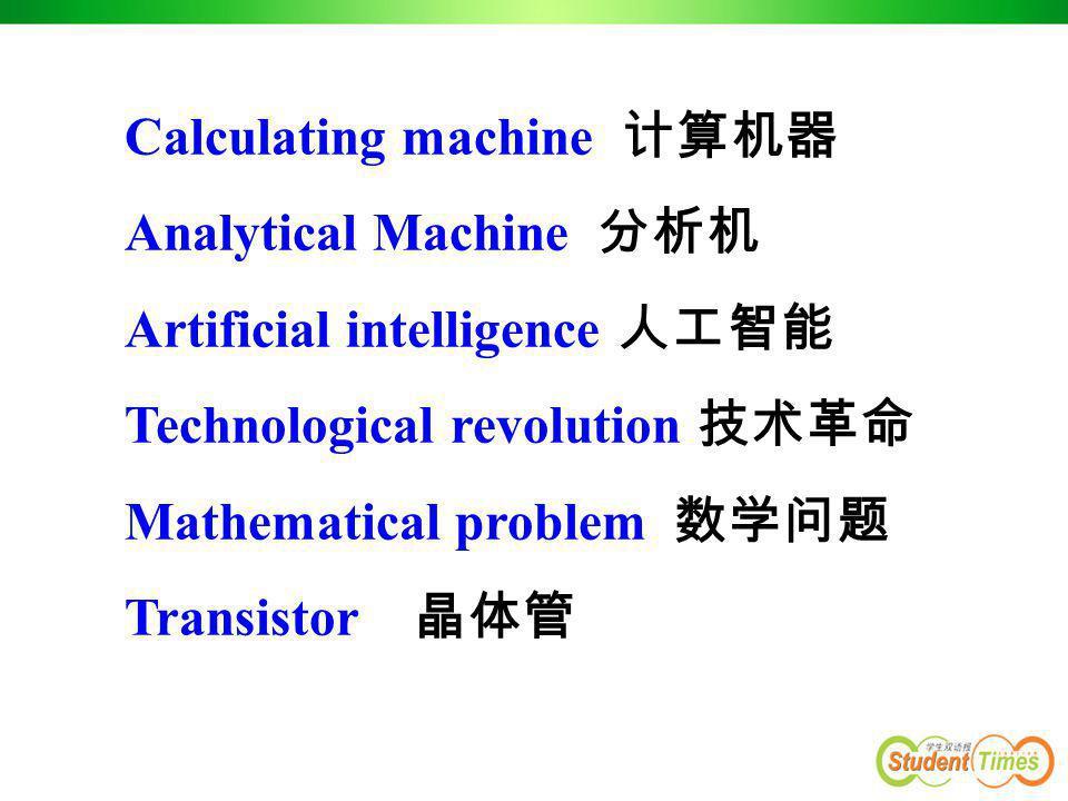 Calculating machine 计算机器 Analytical Machine 分析机 Artificial intelligence 人工智能 Technological revolution 技术革命 Mathematical problem 数学问题 Transistor 晶体管