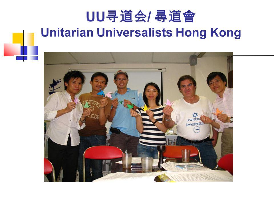 UU 寻道会 / 尋道會 Unitarian Universalists Hong Kong
