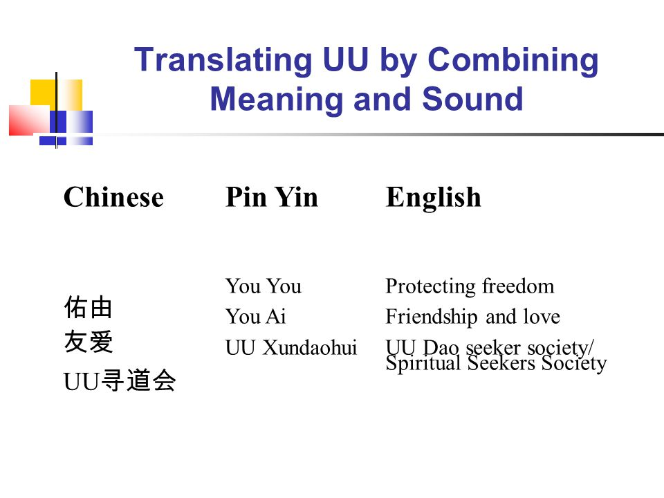 ChinesePin Yin English 佑由 友爱 UU 寻道会 You You Ai UU Xundaohui Protecting freedom Friendship and love UU Dao seeker society/ Spiritual Seekers Society Translating UU by Combining Meaning and Sound