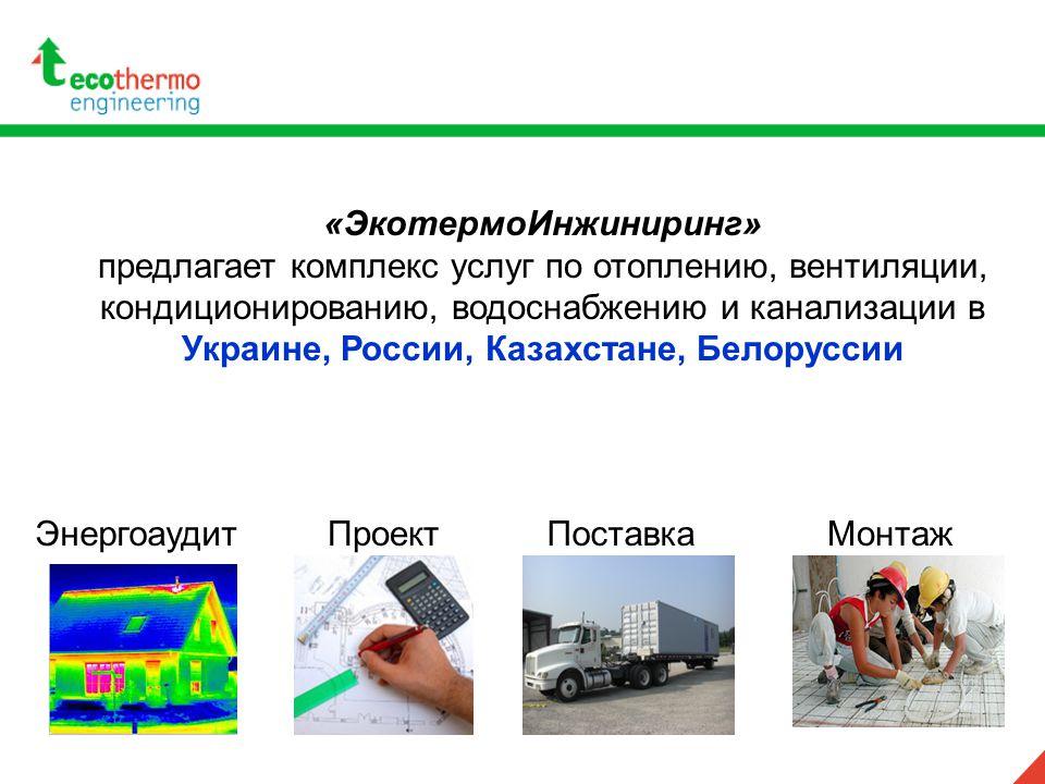 «ЭкотермоИнжиниринг» предлагает комплекс услуг по отоплению, вентиляции, кондиционированию, водоснабжению и канализации в Украине, России, Казахстане,