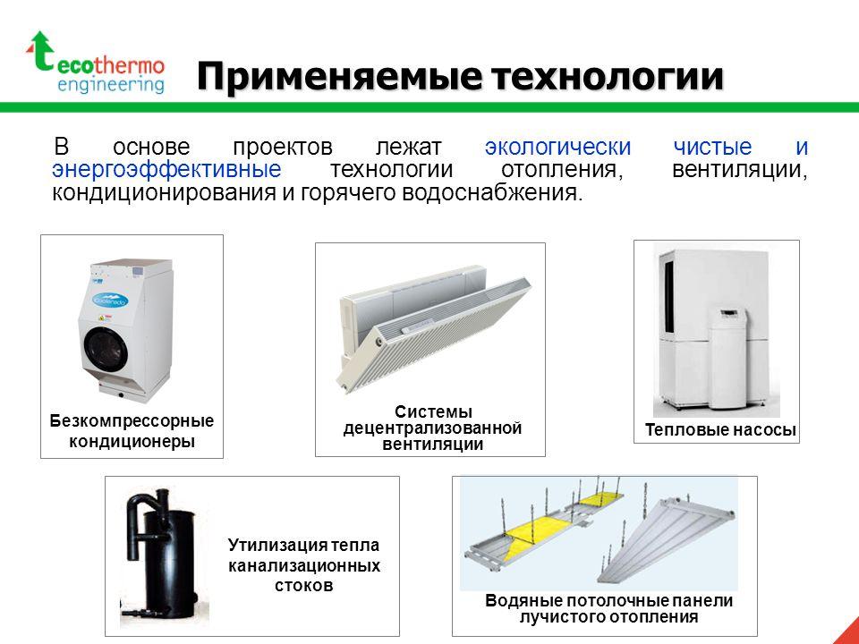 Водяные потолочные панели лучистого отопления Применяемые технологии В основе проектов лежат экологически чистые и энергоэффективные технологии отопле