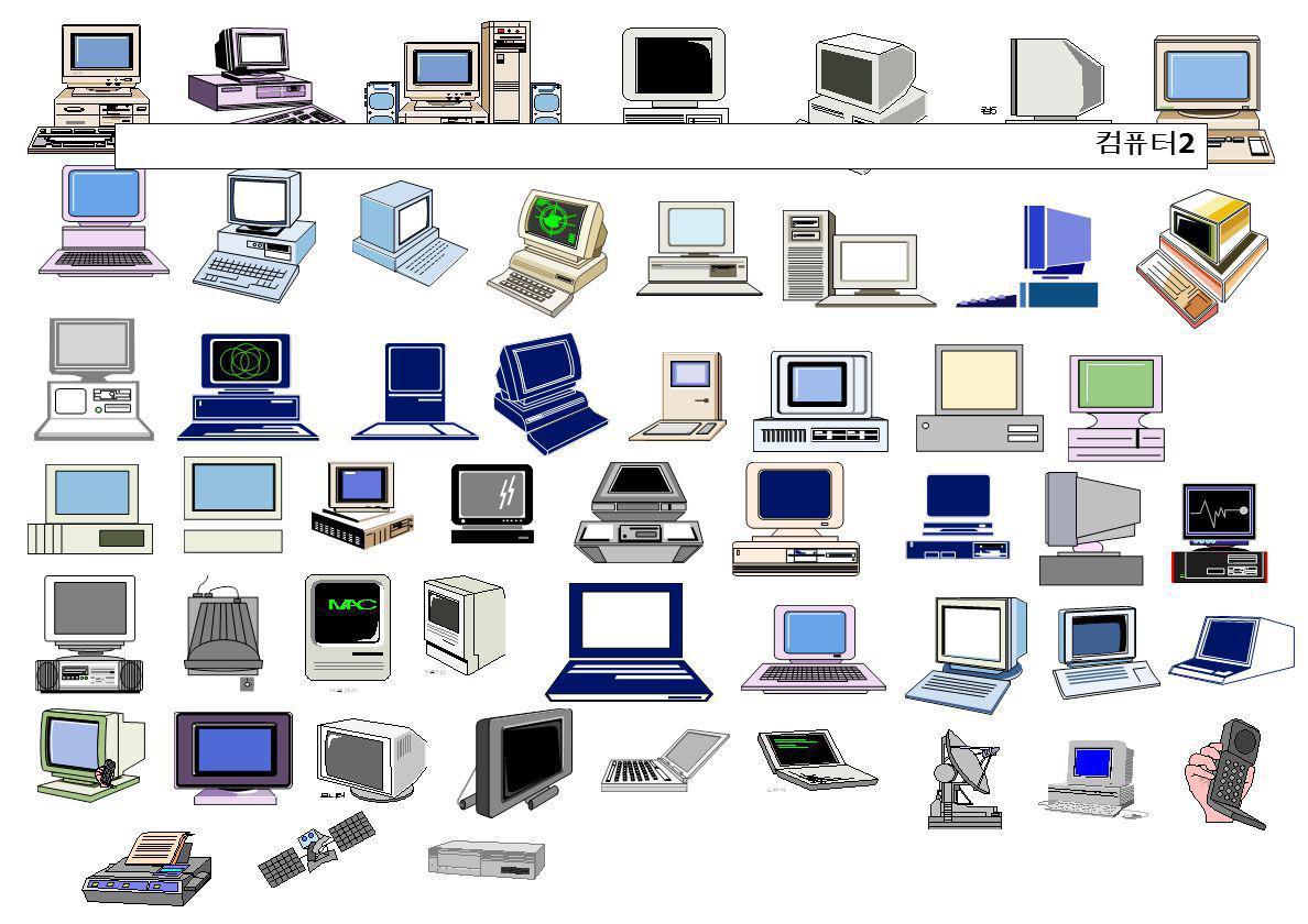 컴퓨터 2