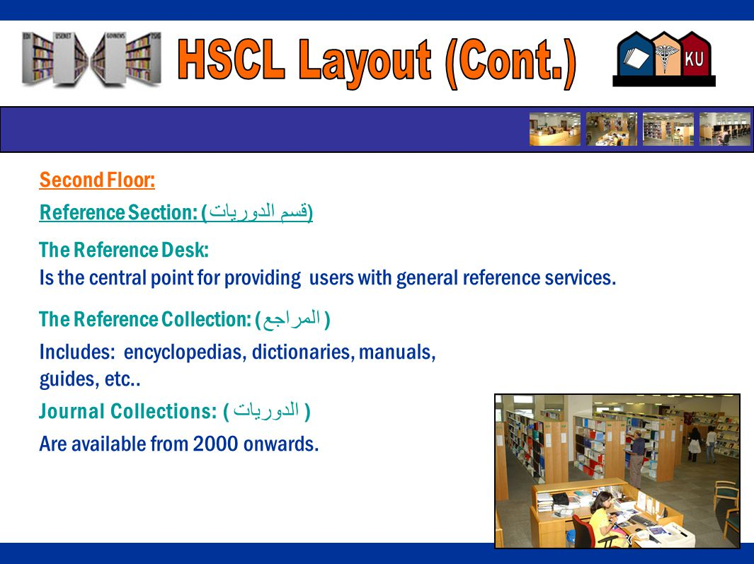 8 Second Floor: Reference Section: ( قسم الدوريات ) The Reference Desk: Is the central point for providing users with general reference services.