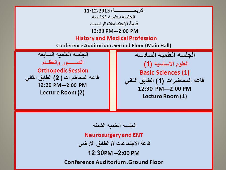 الاربعـــــــــــــــــاء 11/12/2013 الجلسه العلميه الخامسه قاعة الاجتماعات الرئيسيه 12:30 PM---2:00 PM History and Medical Profession Conference Audi