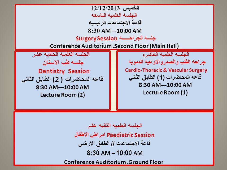 الخميس 12/12/2013 الجلسه العلميه التاسعه قاعة الاجتماعات الرئيسيه 8:30 AM—10:00 AM Surgery Session جلسه الجراحــــــه Conference Auditorium.Second Flo