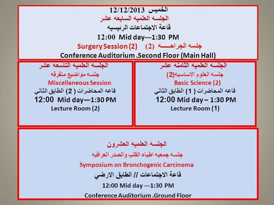 الخميس 12/12/2013 الجلسه العلميه السابعه عشر قاعة الاجتماعات الرئيسيه 12:00 Mid day---1:30 PM Surgery Session (2) (2) جلسه الجراحــــــه Conference Au
